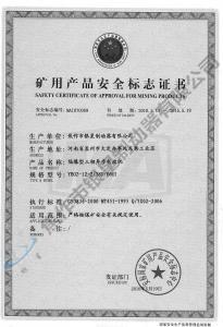 YB0Z-12-2(380、660)