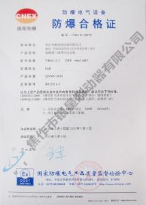 120W合格证